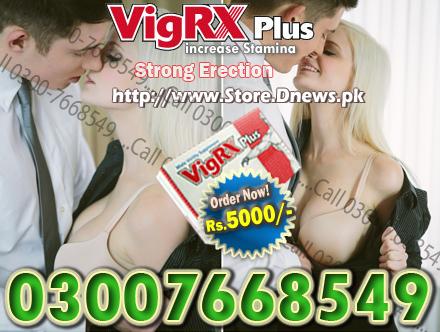 VigRX Plus 2017